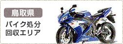 鳥取県バイク処分エリア