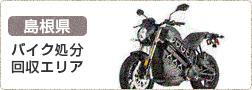 島根県バイク処分エリア