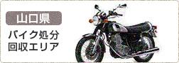 山口県バイク処分エリア