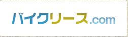 バイクリース.com